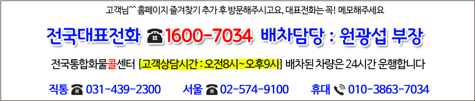 원광섭 전국대표전화160906 copy.png