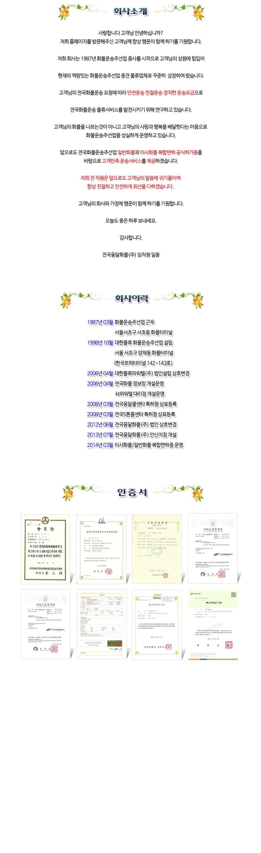 회사소개회사이력인증서160719 copy.png