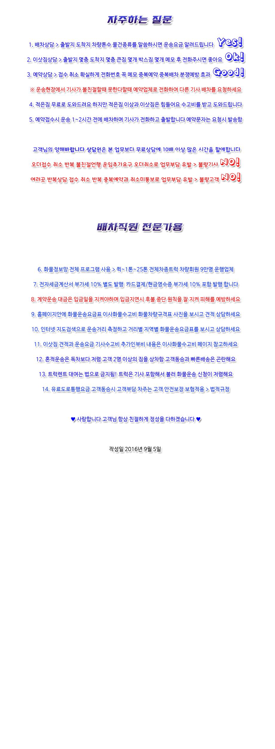 자주하는질문160905 copy.png